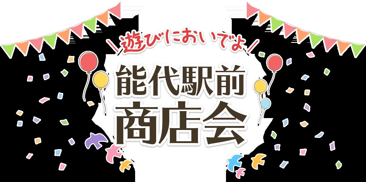 能代駅前商店会
